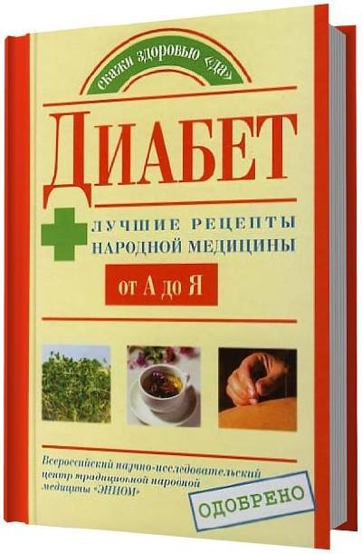 Хороший народный рецепт от диабета