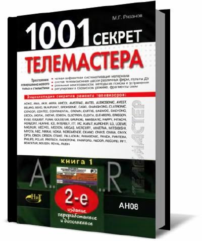 1001 СЕКРЕТ ТЕЛЕМАСТЕРА КНИГА 1 СКАЧАТЬ БЕСПЛАТНО